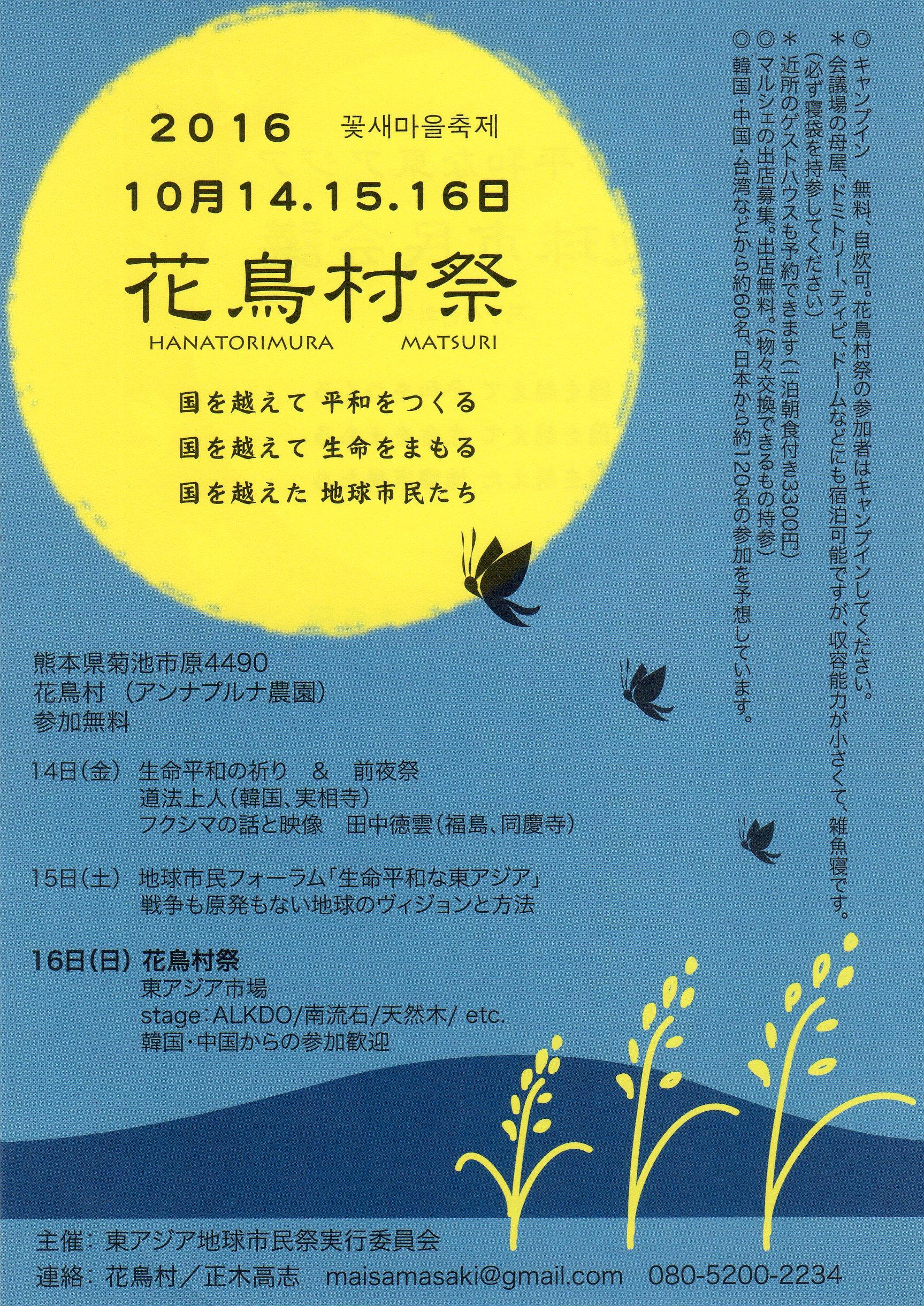 生命平和な東アジア地球市民会議 & 花鳥村祭 ―A3BC版画ワークショップ