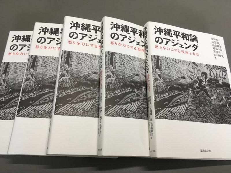 沖縄平和論のアジェンダ