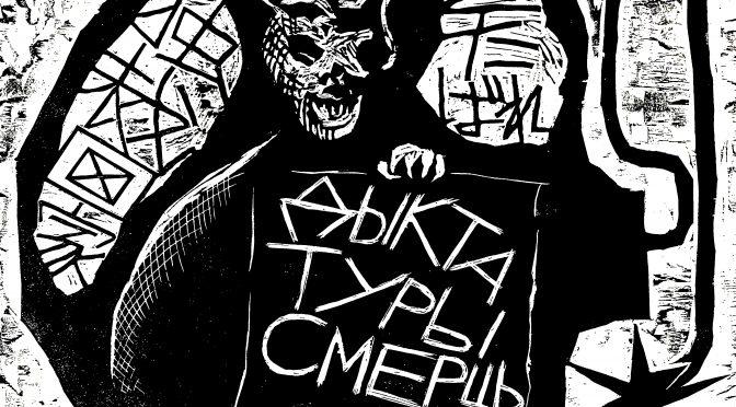 ベラルーシの闘いに連帯する木版画|Гравюра салiдарнасцi з барацьбой Беларусi