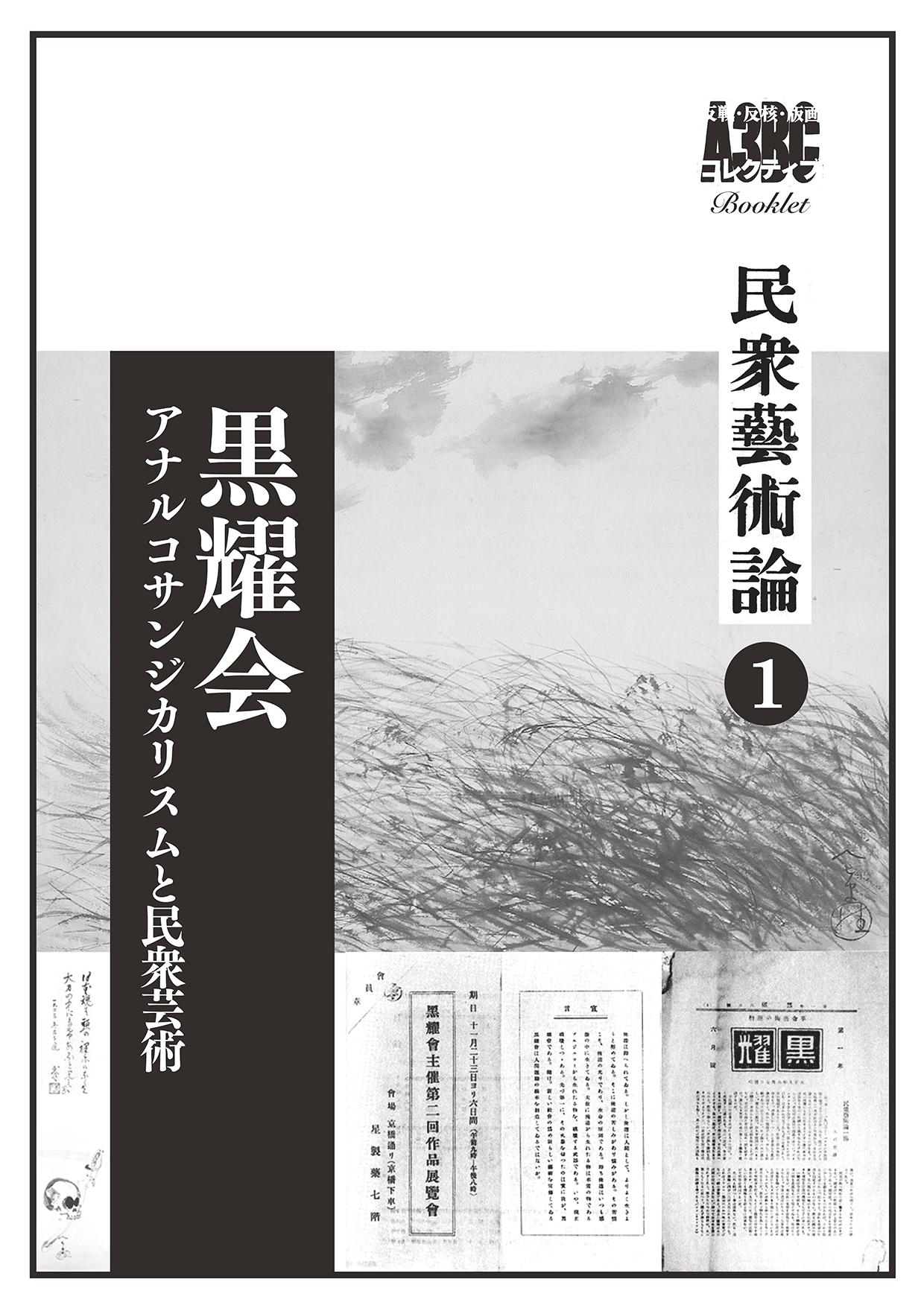 『A3BCブックレット』プロジェクト始動!