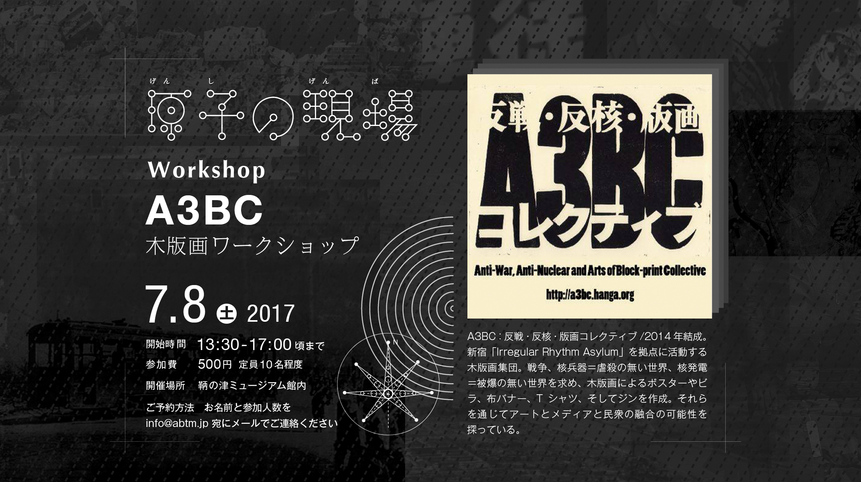 『原子の現場』関連イベント 【木版画ワークショップ】